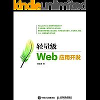 轻量级Web应用开发(异步图书)