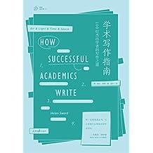 学术写作指南:100位杰出学者的写作之道