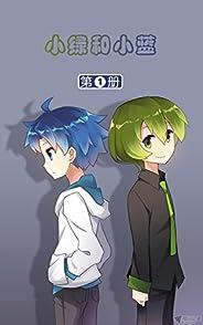 小綠和小藍1