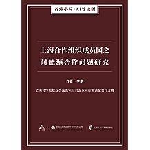 上海合作组织成员国之间能源合作问题研究(谷臻小简·AI导读版)(上海合作组织成员国如何应对国家间能源调配合作发展)