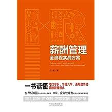 薪酬管理全流程实战方案 (卓越HR必备工具书)