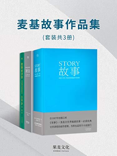 麦基故事作品集:《故事:材质、结构、风格和银幕剧作的原理》《对白:文字、舞台、银幕的言语行为艺术》《故事经济学》(epub+mobi+azw3)