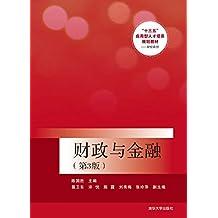 财政与金融(第3版)