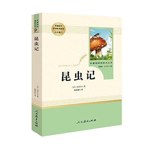 名著阅读课程化丛书:昆虫记(八年级上册)