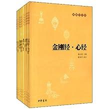 佛教十三经(套装共12册)