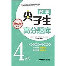 数学尖子生高分题库(精练版)(4年级)(第二版)