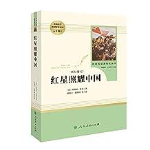名著阅读课程化丛书 红星照耀中国  八年级上