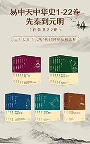 易中天中華史:先秦到元明(易中天中華史1-22卷)(套裝共22冊)