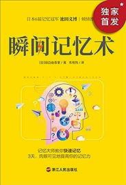 瞬间记忆术(独家首发):日本记忆大师的记忆方法,3天,肉眼可见地提高你的记忆力!