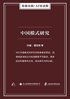 """""""中国模式研究(谷臻小简·AI导读版)(对于中国模式的研究采取简单的赞成、回避或者消极应对态度都是不可取的,其背后实际是根本立场、观点和方法的分歧。)"""",作者:[潘世伟, 等]"""
