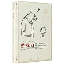 游戏力经典(套装共2册)