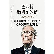 巴菲特致股东的信:投资原则篇(巴菲特亲荐,但斌倾情做序,揭示贯穿巴菲特整个投资生涯、多年长盛不衰的基本原则)
