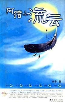 """""""阿猪的流云"""",作者:[朱音]"""