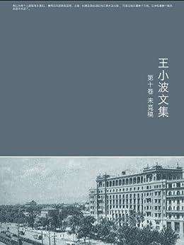 """""""王小波文集-第十卷(作家出版社典藏版本)"""",作者:[王小波]"""