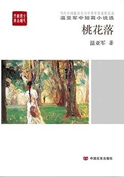 """""""桃花落:温亚军中短篇小说选 (全民阅读精品文库)"""",作者:[温亚军]"""