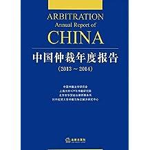 中国仲裁年度报告(2013-2014)