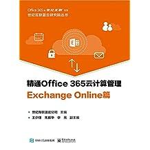 精通Office 365云计算管理.Exchange Online篇