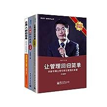 宋新宇:让管理、经营、用人回归简单(套装共3册)