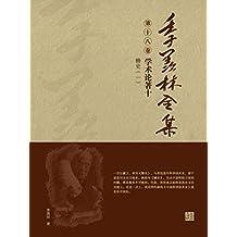 季羡林全集第十八卷・学术论著十:糖史(一)
