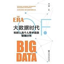 大数据时代科研人员个人学术信息管理行为