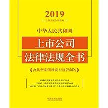 中华人民共和国上市公司法律法规全书(含典型案例及发行监管问答)(2019年版)