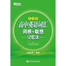 高中英语词汇词根+联想记忆法(乱序)▪ 新东方绿宝书系列
