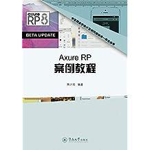 中等职业学校计算机网络技术一体化教材·Axure RP案例教程
