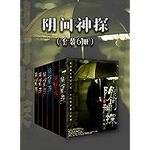 阴间神探(套装6册)(2018年最热最火刑侦小说,有声书总播放量破亿,全网点击量超3亿。)