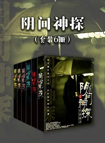 阴间神探(套装6册)