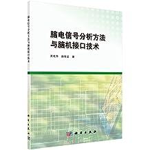 脑电信号分析方法与脑机接口技术