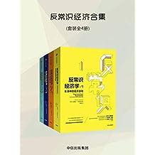 反常识经济学(套装共4册)