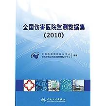 全国伤害医院监测数据集(2010)