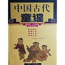中国古代童谣