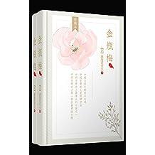 金瓶梅(全两册)(崇祯版)(繁体竖排、无批评) (Traditional_chinese Edition)