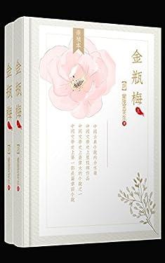 金瓶梅(全兩冊)(崇禎版)(簡體橫排、無批評、高曉松推薦版本)