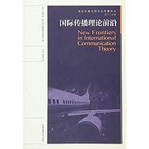国际传播理论前沿/国际传播与跨文化传播译丛