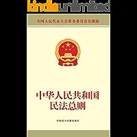 中华人民共和国民法总则