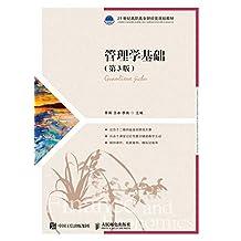 管理学基础(第3版)(提供课件、教案、答案、视频案例、试卷等资料)