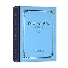 西方哲学史(增补修订版)(梯利)