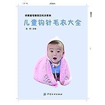 儿童钩针毛衣全集 (织美堂可爱宝贝毛衣系列)