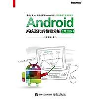 Android系统源代码情景分析(第三版)