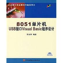 8051单片机USB接口Visual Basic程序设计(附盘)