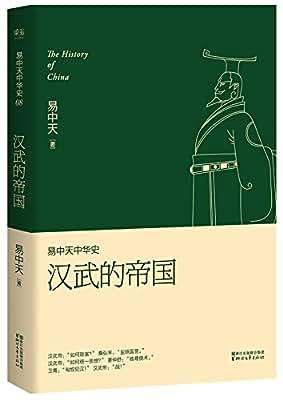 易中天中华史 第八卷:汉武的帝国.pdf
