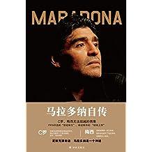 马拉多纳自传:我的世界杯 (传记译林)