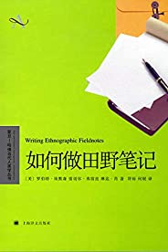 如何做田野笔记 (复旦-哈佛当代人类学丛书)