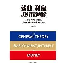就业、利息和货币通论(全球公认经济学经典巨著) [The General employment interest and money] (领读经典)