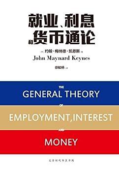 """""""就业、利息和货币通论(全球公认经济学经典巨著) [The General employment interest and money] (领读经典)"""",作者:[约翰·梅纳德·凯恩斯, 徐毓枬]"""