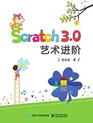 Scratch 3.0艺术进阶