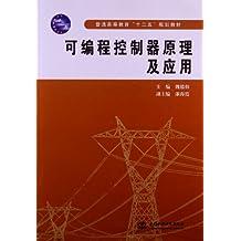 普通高等教育十二五规划教材:可编程控制器原理及应用