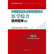 中西医结合执业医师资格考试医学综合通关题库(下册)